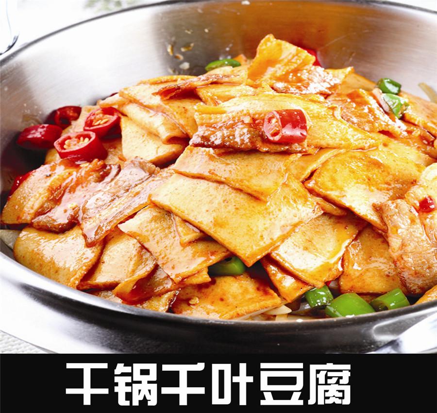 千叶豆腐-干锅千页豆腐
